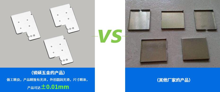 通讯电子冲压件-手机零件产品对比
