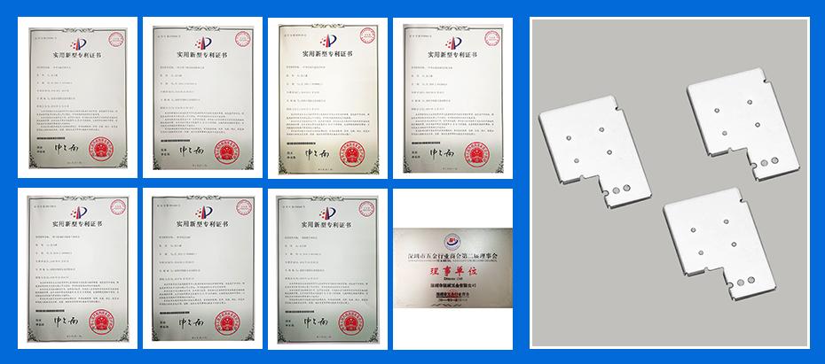 通讯电子冲压件-手机零件专利认证