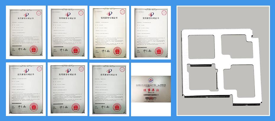 屏蔽罩-框架专利认证