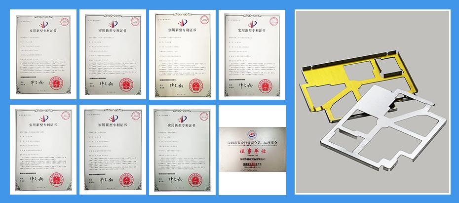 屏蔽罩-固定件专利认证