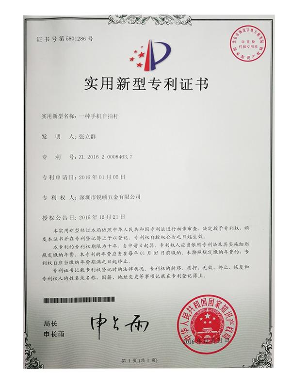锐硕-一种自拍杆专利