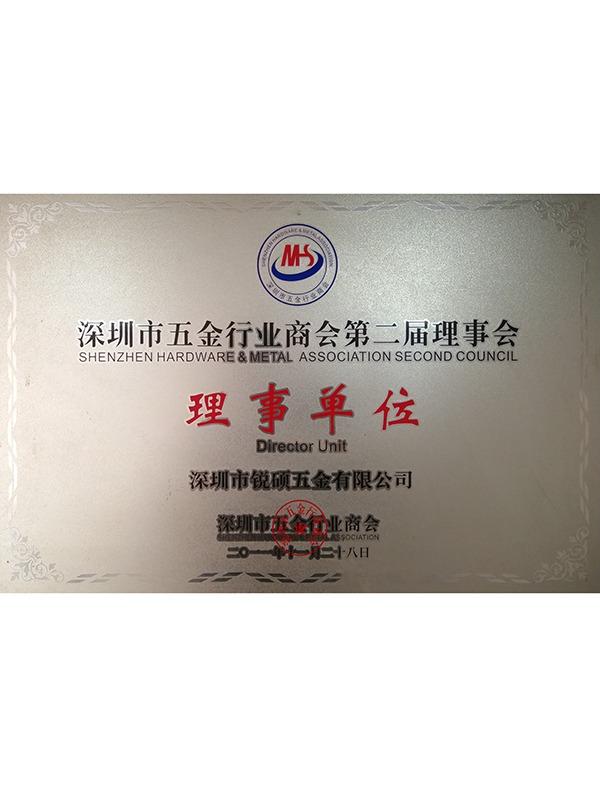 锐硕-五金行业商会理事单位