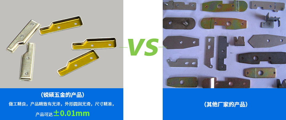 精密冲压件-屏蔽罩产品对比