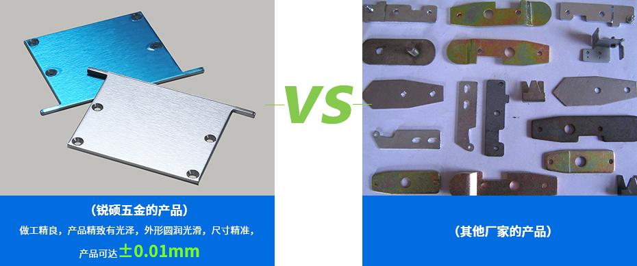 铝合金冲压件-平面件产品对比