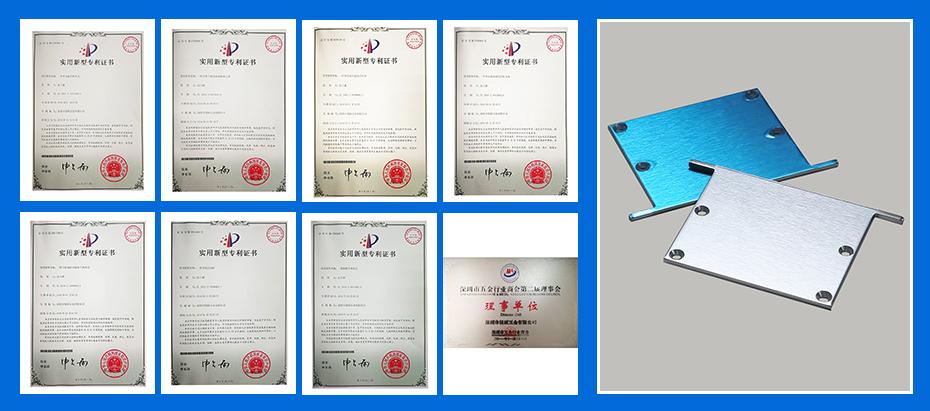 铝合金冲压件-平面件专利认证