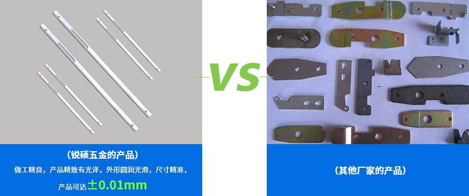 铝合金冲压件-条架产品对比