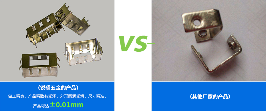 精密冲压件-弹片产品对比
