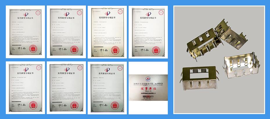 精密冲压件-弹片专利认证