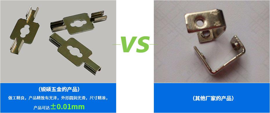 精密冲压件-链接件产品对比