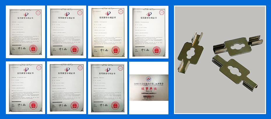 精密冲压件-链接件专利认证