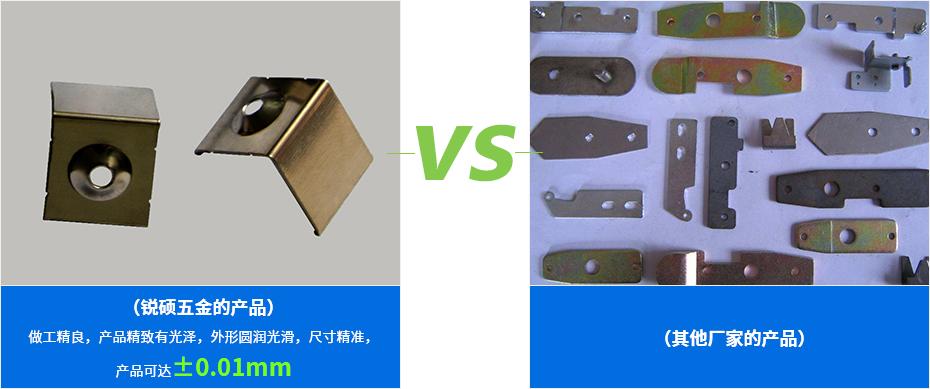 精密冲压件-折弯件产品对比