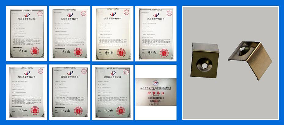 精密冲压件-折弯件专利认证