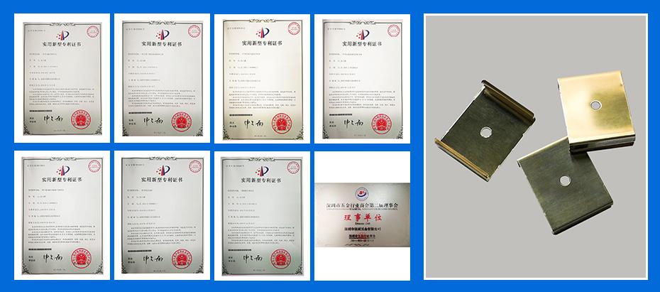 精密冲压件-覆盖件专利认证