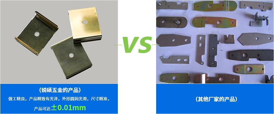 精密冲压件-覆盖件产品对比