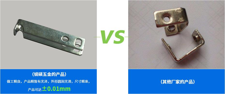 电子电器五金冲压件产品对比
