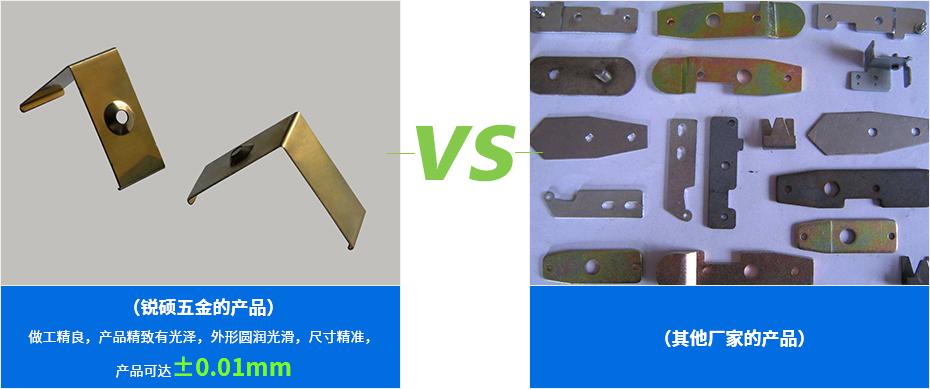 精密冲压件-折叠件产品对比