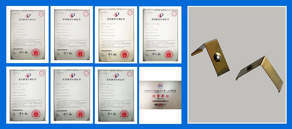 精密冲压件-折叠件专利认证