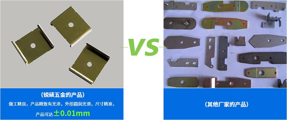 精密冲压件-折件产品对比