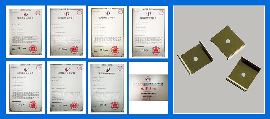 精密冲压件-折件专利认证