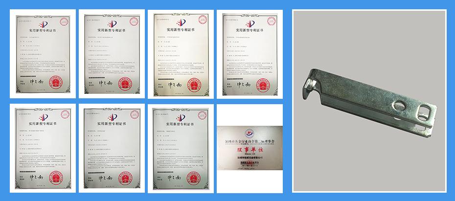 电子电器五金冲压件专利认证