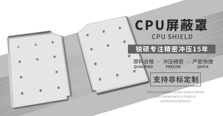 CPU屏蔽罩