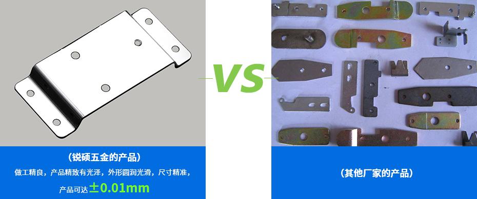 铝合金冲压件-折弯件产品对比