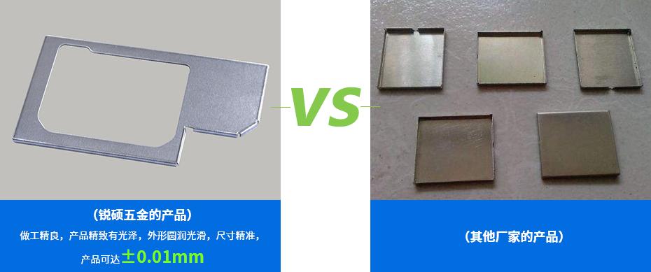 通讯电子冲压件-屏蔽罩产品对比