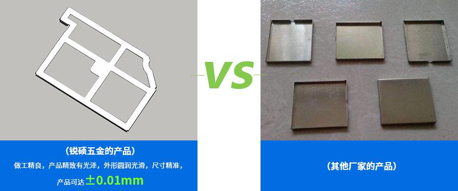 通讯电子冲压件-屏蔽架产品对比