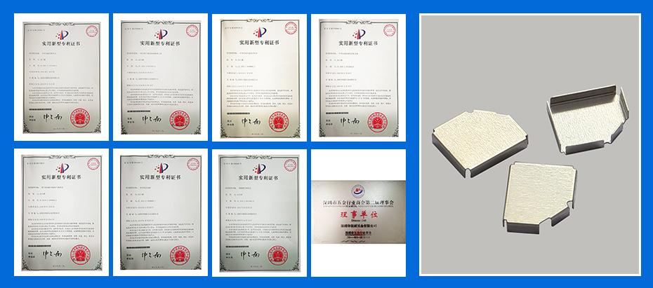 通讯电子冲压件-覆盖件专利认证