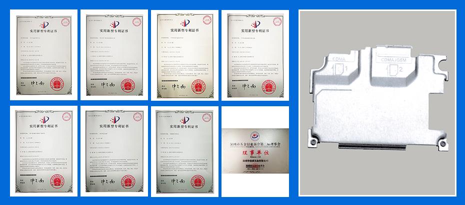 通讯电子冲压件-手机屏蔽罩专利认证