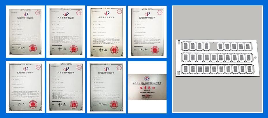 不锈钢冲压件-网格件专利认证