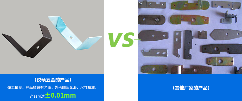 不锈钢冲压件-电器支架产品对比