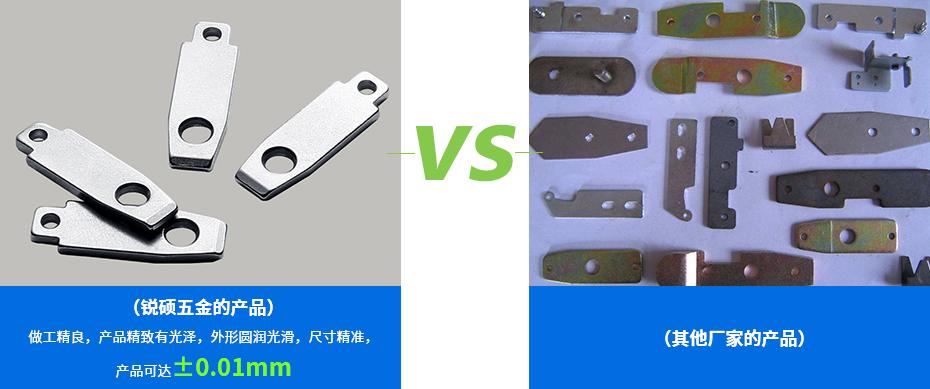 不锈钢冲压件-汽车端子产品对比