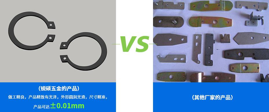 不锈钢冲压件-卡子产品对比