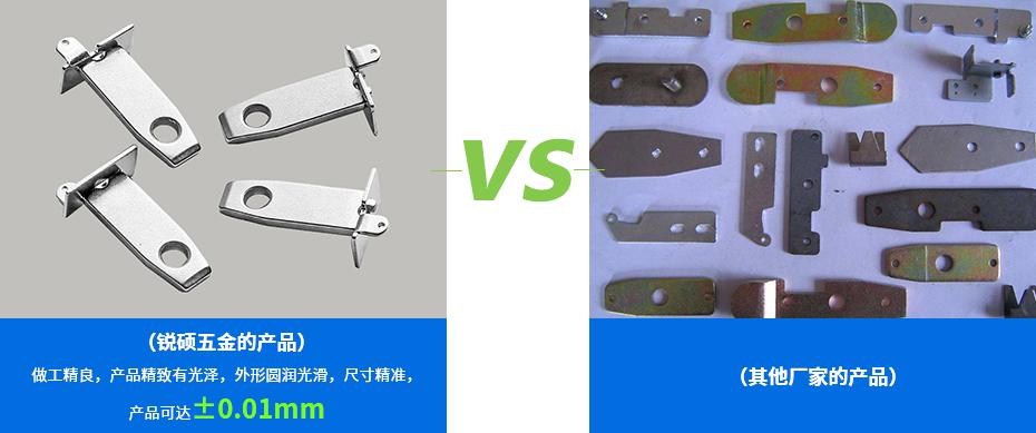 不锈钢冲压件-端子产品对比