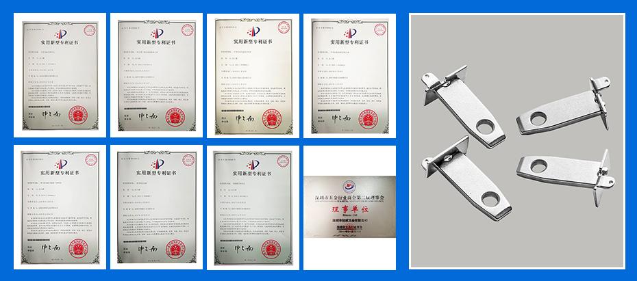 不锈钢冲压件-端子专利认证