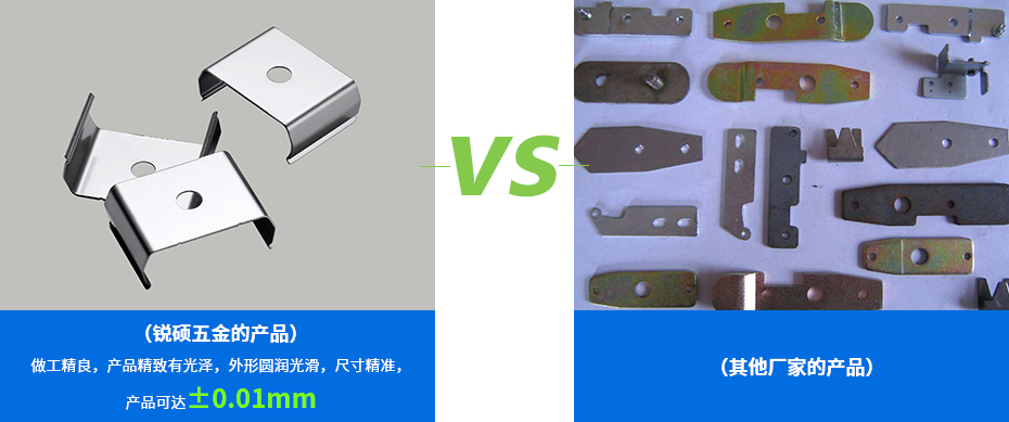 五金弹片-不锈钢件产品对比