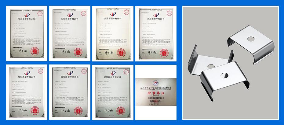 五金弹片-不锈钢件专利认证