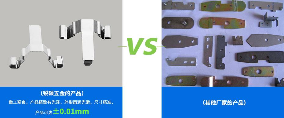 五金弹片-锰钢件产品对比