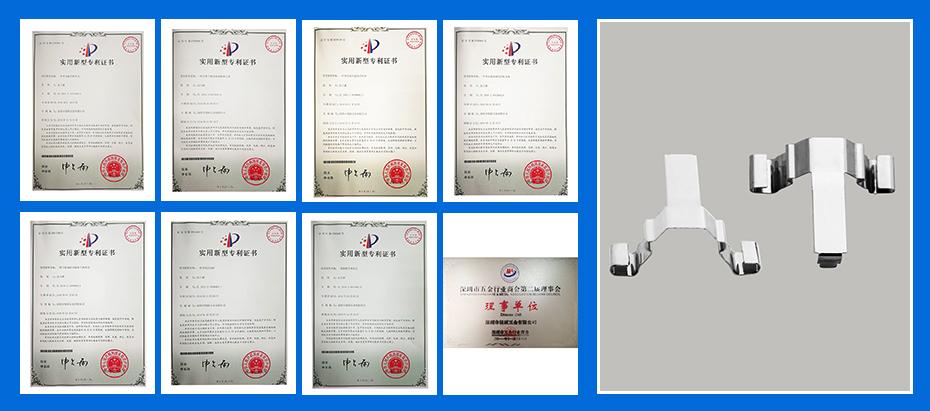 五金弹片-电器弹片专利认证