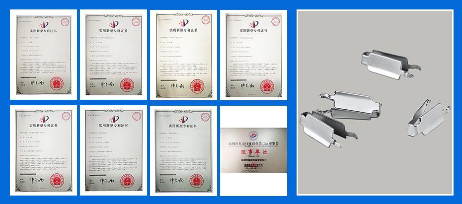 五金弹片-锰钢件专利认证