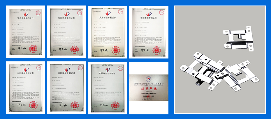 五金弹片-开关件专利认证