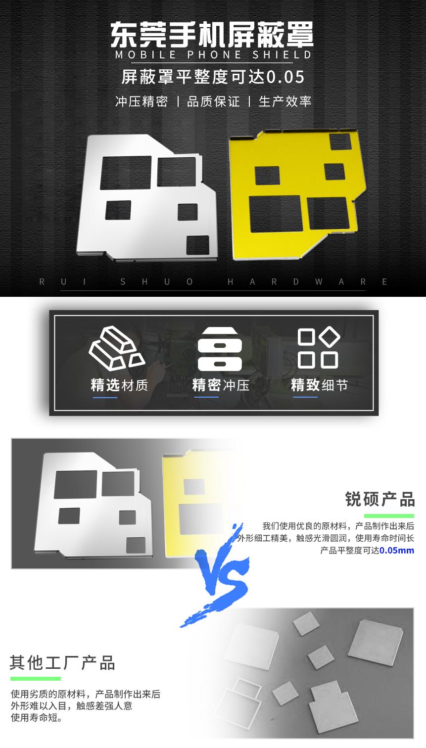 东莞手机屏蔽罩