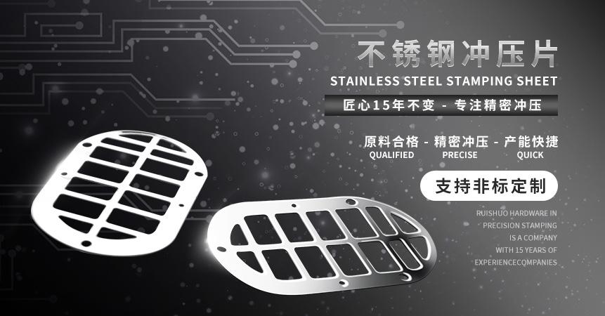 不锈钢冲压片