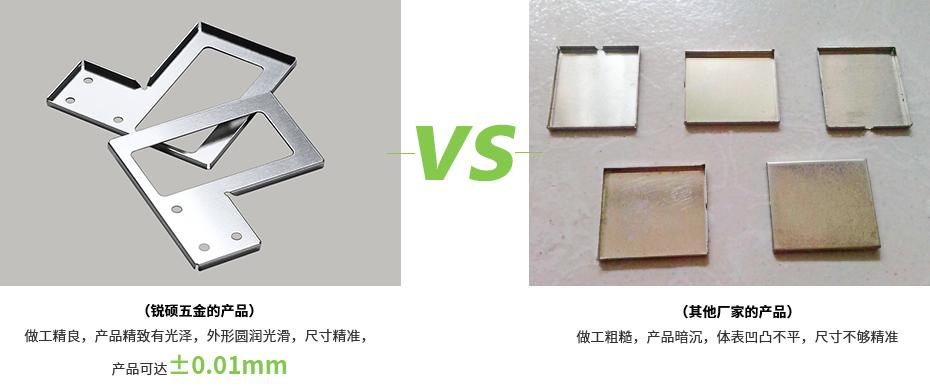 屏蔽罩-手机件产品对比