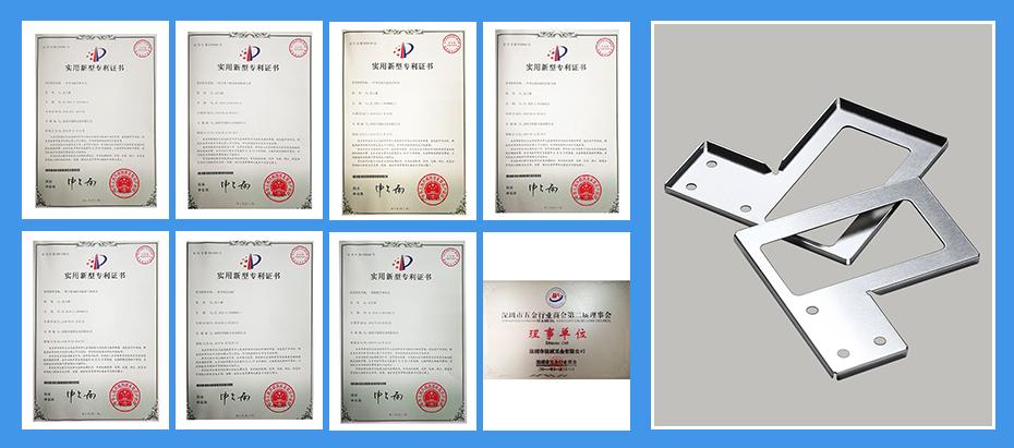 屏蔽罩-手机件专利认证