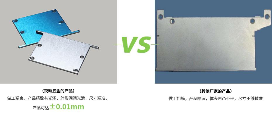 铝合金冲压件对比