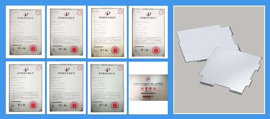 屏蔽罩-盖子专利认证