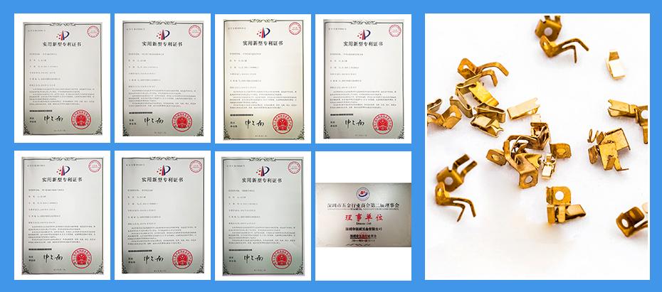 小五金冲压件-电器弹片专利认证