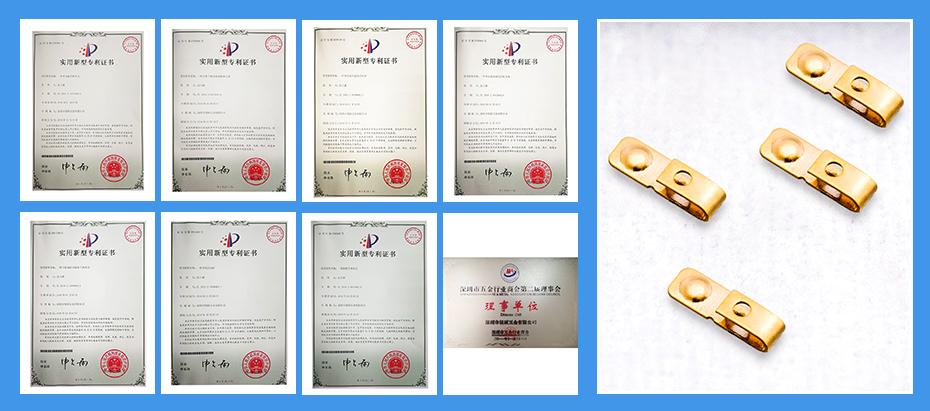 小五金冲压件-电子弹片专利认证